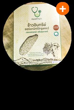 B02-Mor Tam Na Rice