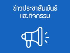 ข่าวประชาสัมพันธ์และกิจกรรม (5)